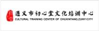 遵义市初心堂文化培训中心